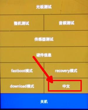 2 Cara Reset Redmi 2 / Prime Kembali Ke Pengaturan Pabrik 3
