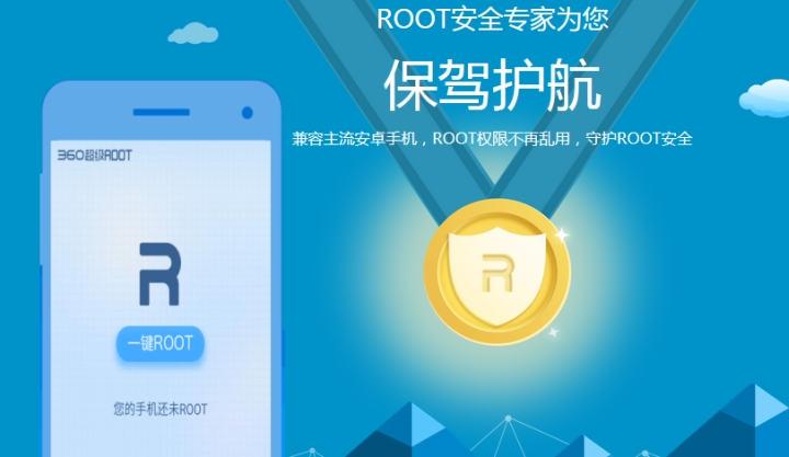 root 360root