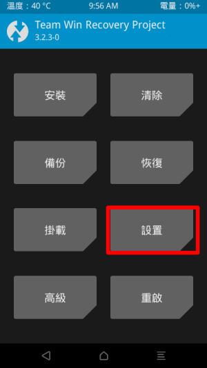 Gambar TWRP China